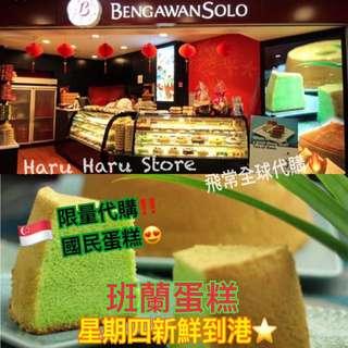 🇸🇬新加坡名氣美食系列🇸🇬限量代購‼️ 國民級蛋糕 #BengawanSolo 斑蘭蛋糕😍