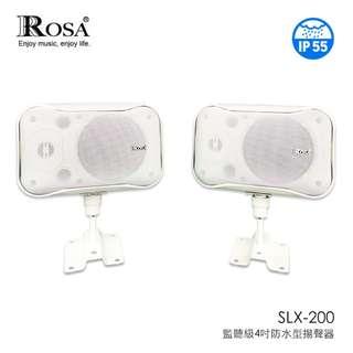 羅莎音響 ROSA SLX-200 防水防潮 兩音路揚聲器 (含360度可調整專用支架/壁掛架)