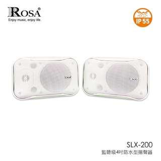 羅莎音響 ROSA SLX-200 防水防潮 兩音路揚聲器