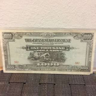The Japanese Government 1000 dollars note