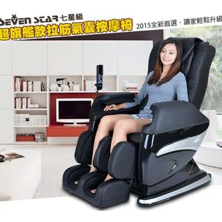 ⭐SevenStar七星級⭐超旗艦款拉筋氣囊按摩椅 SC-352(紅)(限面交不含運)