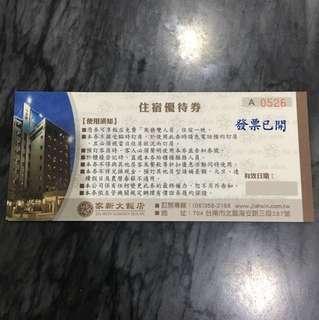 🚚 台南家新大飯店商務雙人房!