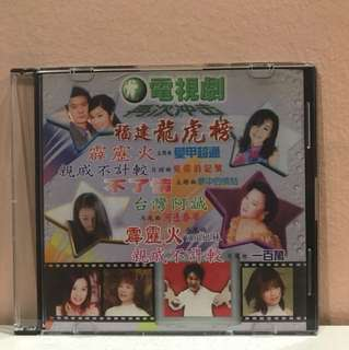 电视剧福建龙虎榜 CD