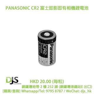 [DJS COMMERCE] PANASONIC CR2 CR-2 LITHIUM BATTERY 3V 富士即影即有相機相紙打印機 FUJIFILM INSTAX MINI 25 70 SP-1 鋰電池,💲售價:HKD 20.00(每粒)