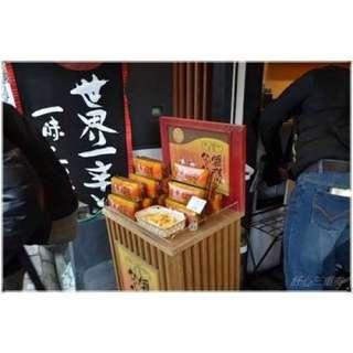🚚 京都嵐山【舞妓辣辣咖哩仙貝20枚】