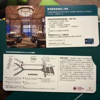 AE 機場貴賓候機室入場券