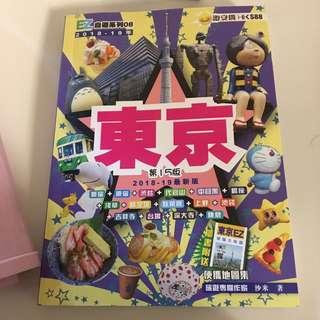 最新東京旅遊書 2018-19