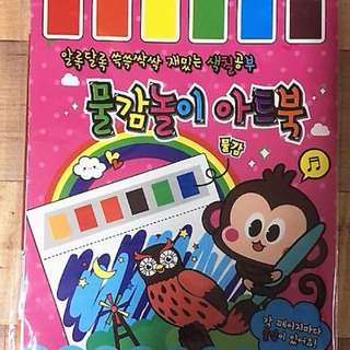 Water Coloring Book