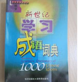 Learners Dictionary of 1000 Chinese Idioms