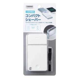 購自日本 Yazawa USB 充電式電鬚刨 CHBK2000 體積細小方便攜帶 內置usb充電頭省卻攜帶充電線的煩惱