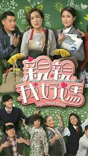 亲亲我好妈 tiger mom blues TVB drama dvd