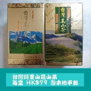 台灣阿里山高山茶 150g
