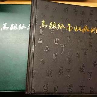 2本 40頁版高級錢幣收藏冊