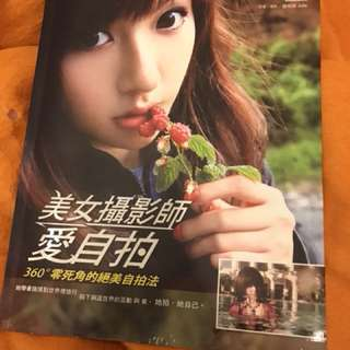 Chinese Selfie Guide Book