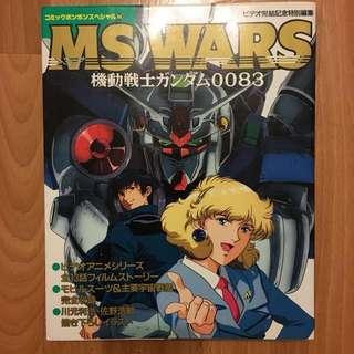 絕版高達Gundam 0083完結記念特別編集(日文雜誌)