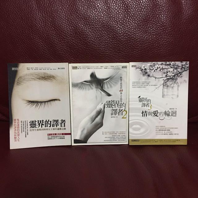 靈界的譯者3本 #好書新感動