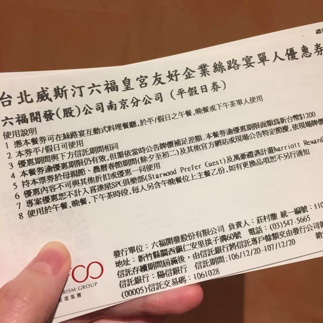 六福皇宮絲路宴餐券