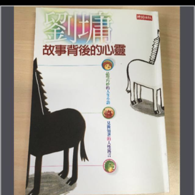 劉墉/故事背後的心靈/時報出版#好書新感動/運費自付