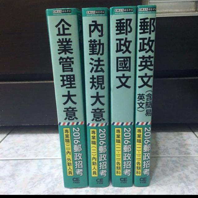 全新共四本中華郵政內勤考試用書#好書新感動