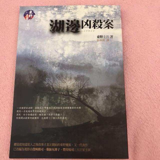 東野圭吾 湖邊兇殺案(九成新)