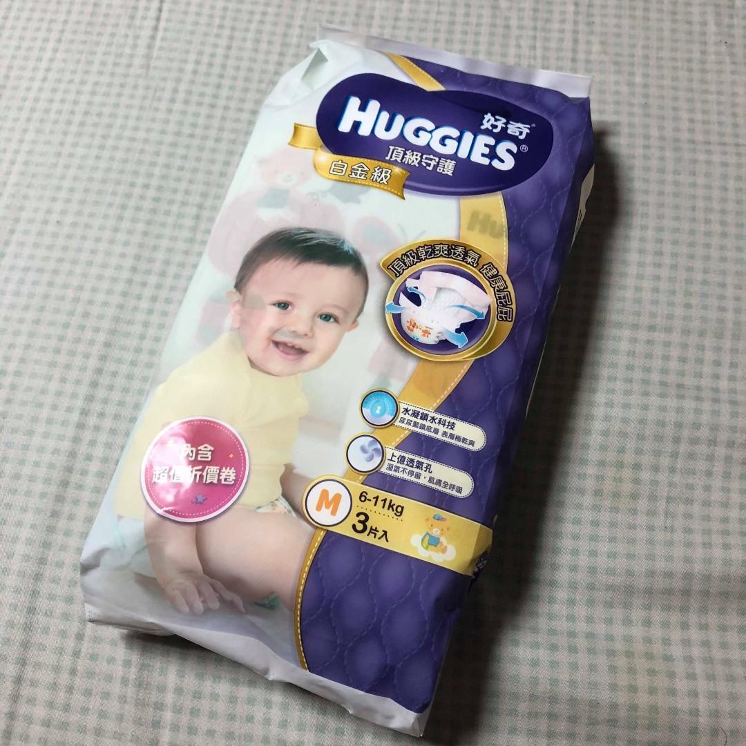 好奇 紫包裝 白金級頂級守護紙尿褲 M 3入體驗包