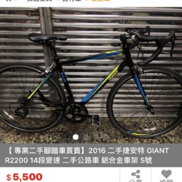 捷安特 二手公路車 Giant  r2200. 2016