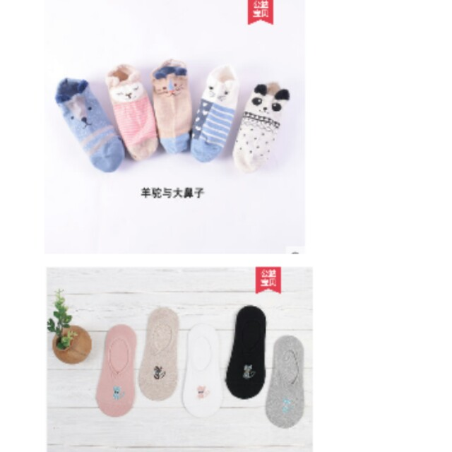🆕 cute socks