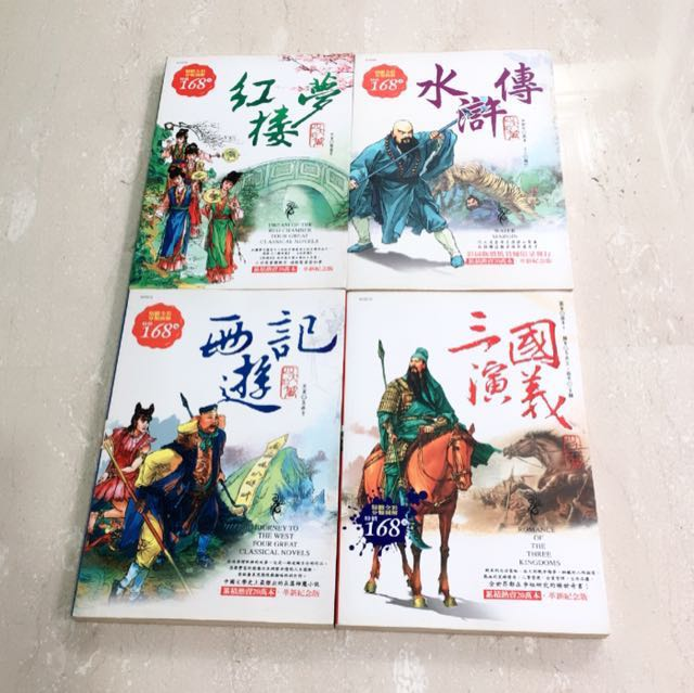 Four Great Classic Chinese Novels, Books & Stationery