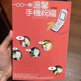 🚚 免運 1001則溫馨手機祝福 #好書新感動