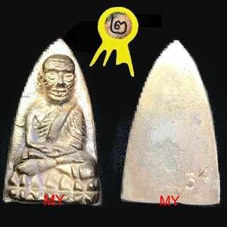 *SHARING* Phra Lp Thuad Lang Taolit, Phim Yai A, Roon Koh Min, BE2534