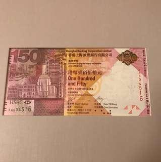 HSBC 滙豐一百五十周年紀念鈔票AA604516