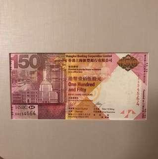 HSBC 滙豐一百五十周年紀念鈔票AA554564