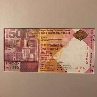 HSBC 滙豐一百五十周年紀念鈔票 AA554565