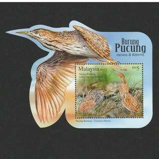 MALAYSIA 2015 Herons & Bitterns RM5 MS Mint MNH SG #MS2092