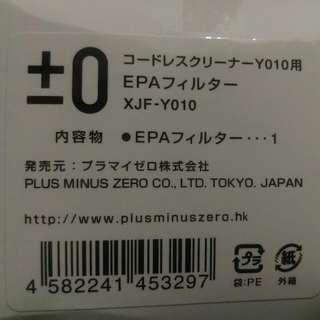 正負零 ±0 吸塵機 EPA 過濾網 Y010