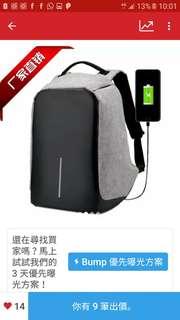 Anti thief backpack 防盗充電背包