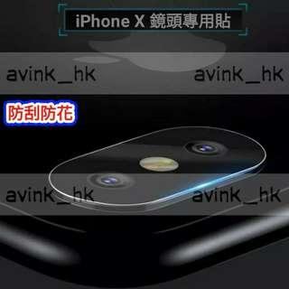 (大量全新) Apple iPhone X 鏡頭貼 玻璃貼 0.3mm 超薄 iphone x 鋼化鏡頭貼 特硬 9h 不易刮花 不易碎 不卡底座 apple iphone x貼