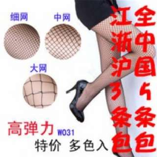 Sexy black fishnet stockings, small/large net; one-piece and two-piece sets