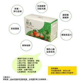 SOQI酵素隨身包(Total Enzyme Granule)