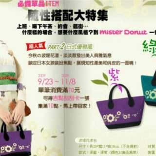 🚚 全新MISTER DONUT (波堤獅) 紫色波堤花漾包