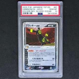Pokemon Japanese Umbreon EX Graded PSA GEM 10
