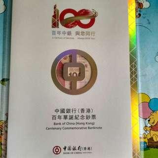 中國銀行(香港)百年華誕紀念鈔票-三連張