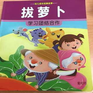 Pre❤️ Lower Primary Chinese Story Book
