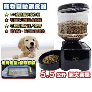 🚚 Idrees伊德萊斯5.5公升大容量自動餵食機