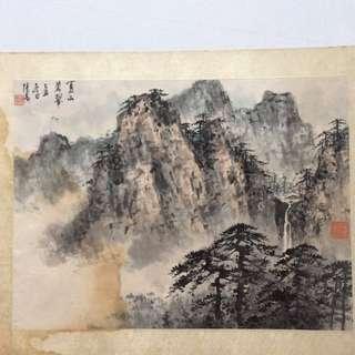 画家周阳高33半x44半cm Chinese painting 1985年