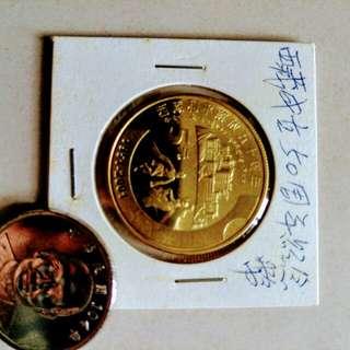 🚚 西藏成立50週年紀念幣