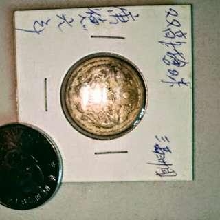 康德元年滿洲國雙龍搶珠錢幣