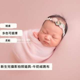 *單裹布賣場*現貨新生兒攝影道具牛奶絨背景布包裹布嬰兒拍照影樓寶寶兒童服裝攝影道具新款