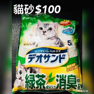綠茶除臭貓砂