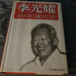 Lee Kuan Yew Book in Chinese